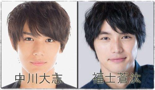 中川大志は福士蒼汰にそっくり似ていて兄弟みたい!見分け方は?