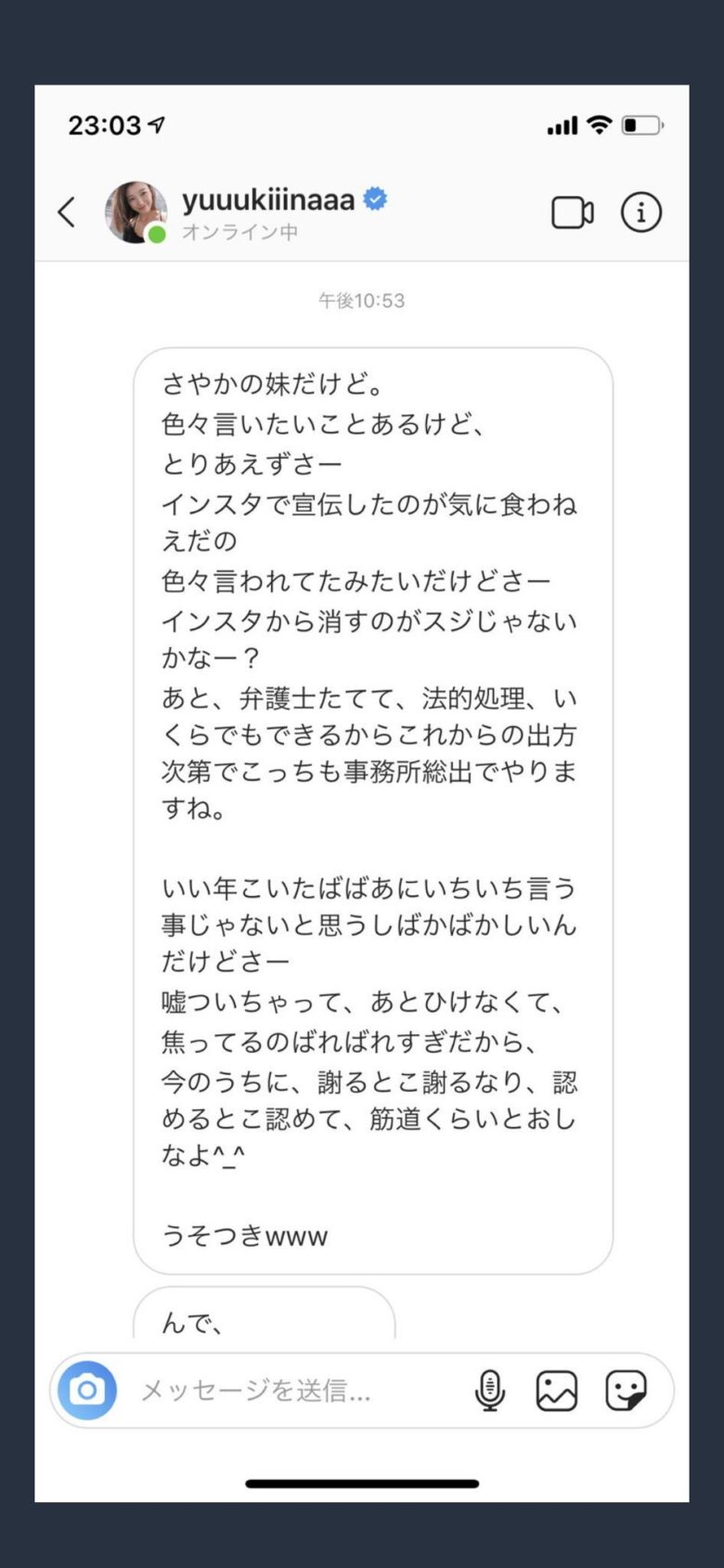 優樹 タピオカ 木下 菜 インスタ