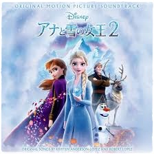 アナ雪2主題歌|日本語和訳と英語まとめ!歌詞の意味と松たか子版も!