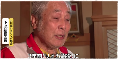 下池新悟会長の経歴とプロフィールがヤバい!川井梨紗子への反論が驚愕?